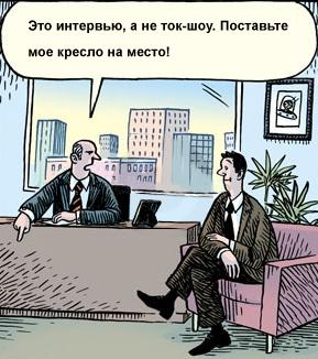 как успешно пройти рабочее интервью